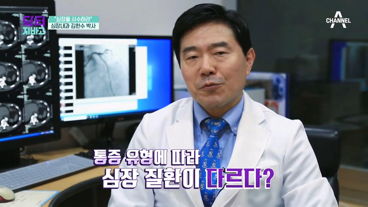 심장내과 김한수 박사가 말하는 심장 질환의 유형!