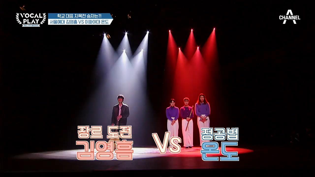 보컬플레이: 캠퍼스 뮤직 올림피아드2 8회