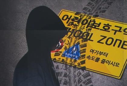 '민식이 사건' 첫 재판 날에도…스쿨존, 여전히 위험