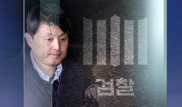 """[단독]檢, 유재수 영장 청구…""""2억 원대 부당이득 추...."""
