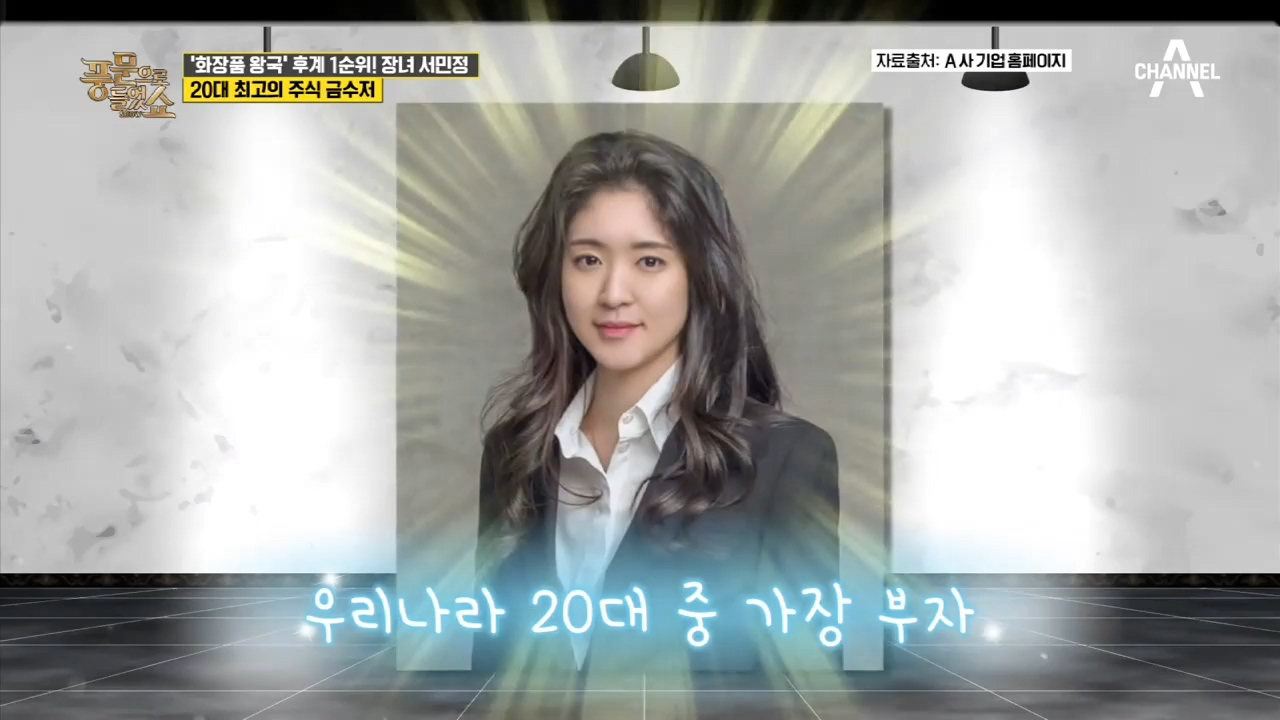 '화장품 왕국' 후계 1순위! 장녀 서민정의 보유 주식 평가액은 2120억 원?!