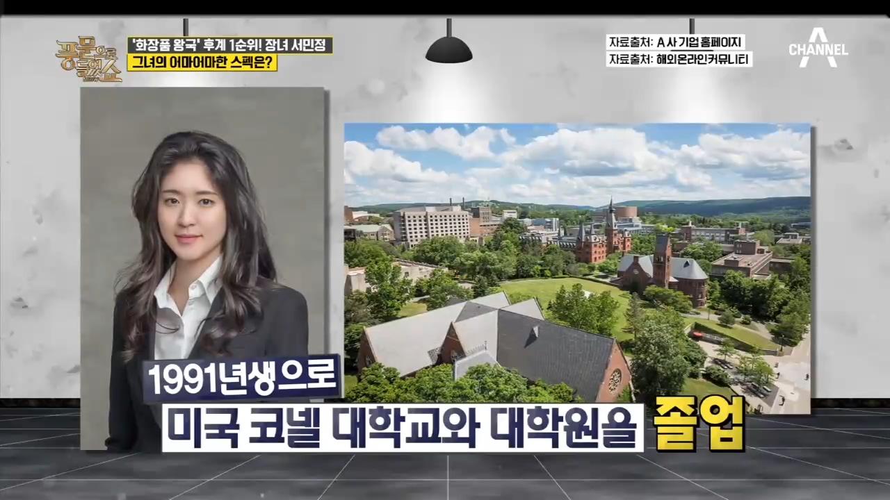 코넬대학교 출신?! 아모레 퍼시픽 재벌 3세 서민정의 ....