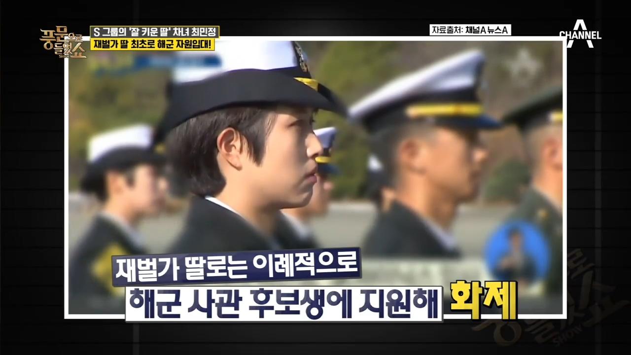 재계 3위 S그룹의 '잘 키운 딸' 최민정이 재벌가 딸....