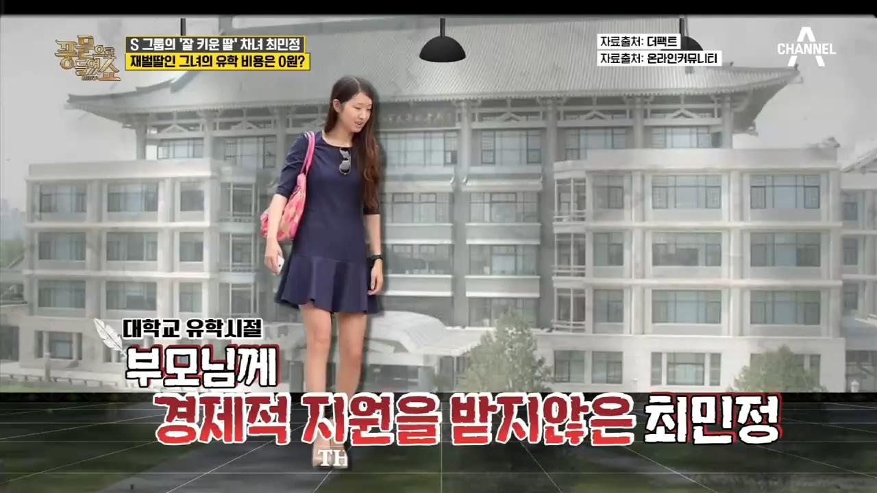 S그룹의 차녀 최민정의 차원이 다른 유학 생활! 유학 ....