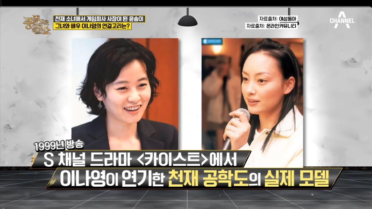 S그룹 최태원 회장이 직접 스카우트한 천재 소녀에서 게....