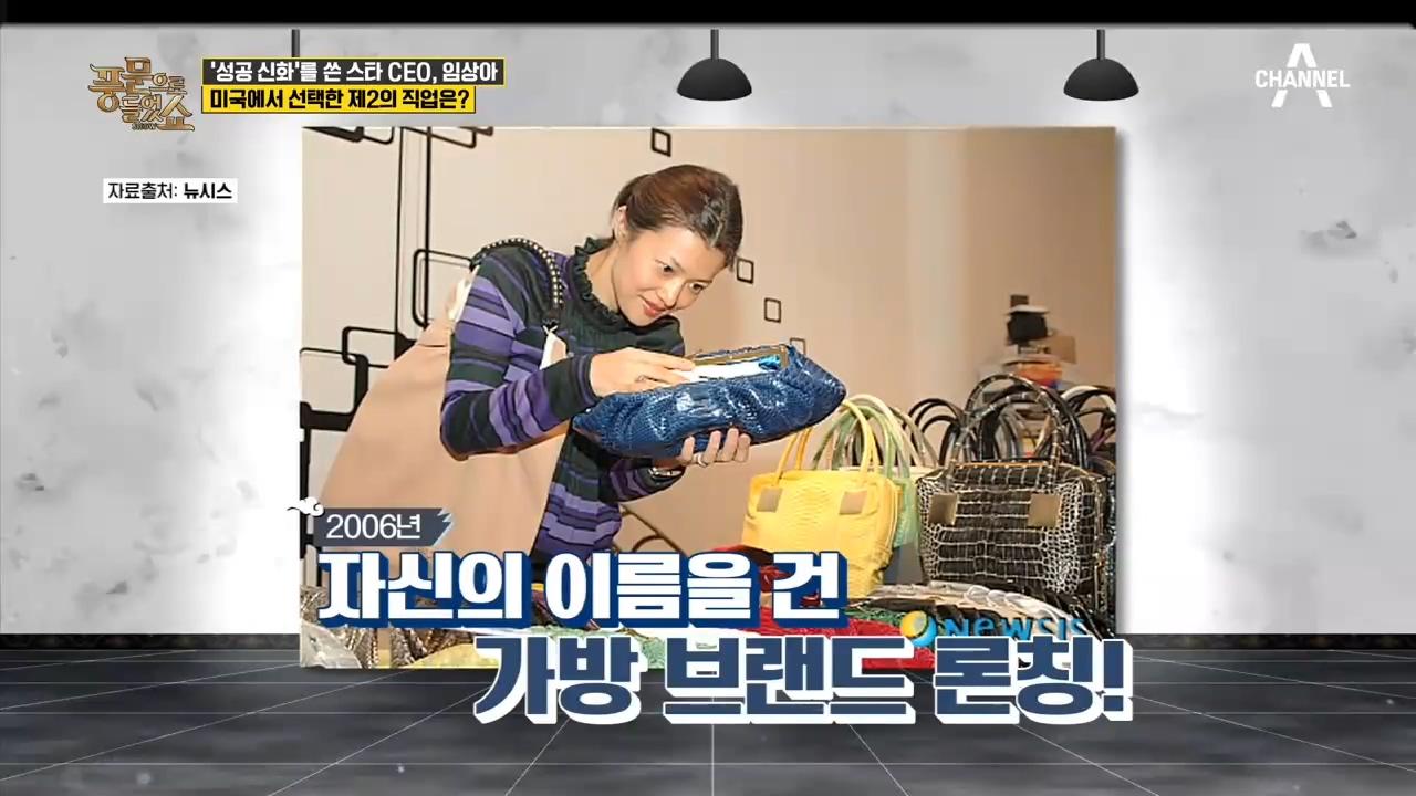★성공 신화★를 쓴 스타 CEO 임상아! 앤 해서웨이가....