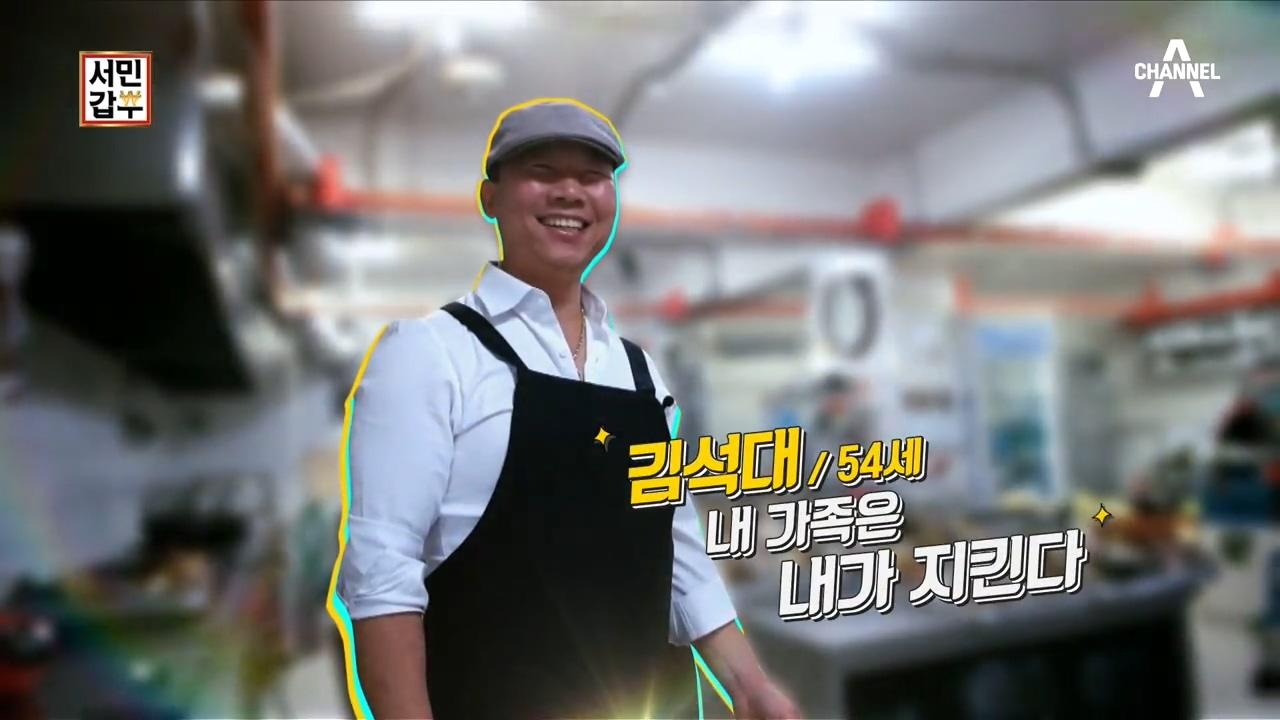 서민갑부 255회