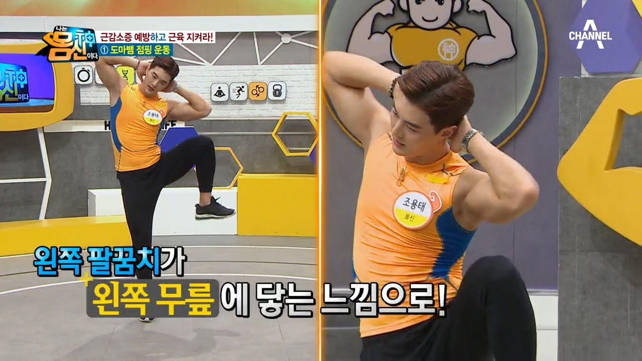 몸속 대근육을 자극하는 근육 강화 운동법 첫 번째! '....