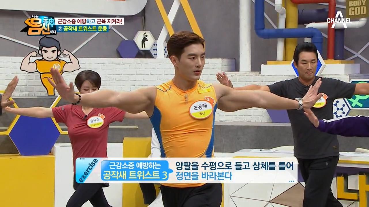 ↖벌크업↗ 근감소증 예방하고 근육 지켜주는 '공작새 트위스트 운동'