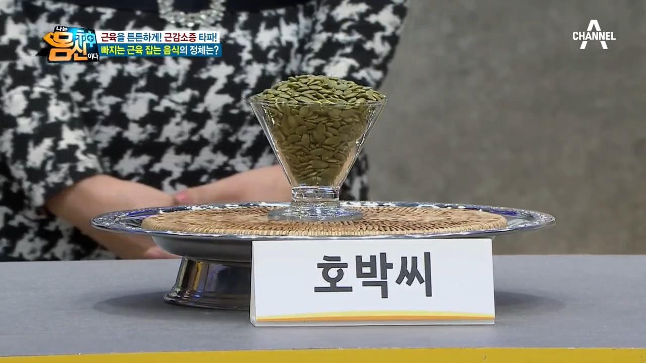 빠지는 근육 잡아주는 ★음식 솔루션★ 마그네슘 풍부한 호박씨!