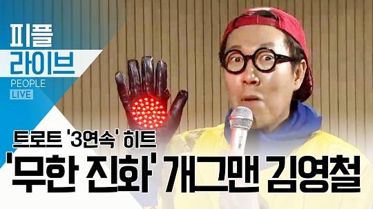 [피플 LIVE]트로트 '3연속' 히트…'무한 진화' ....