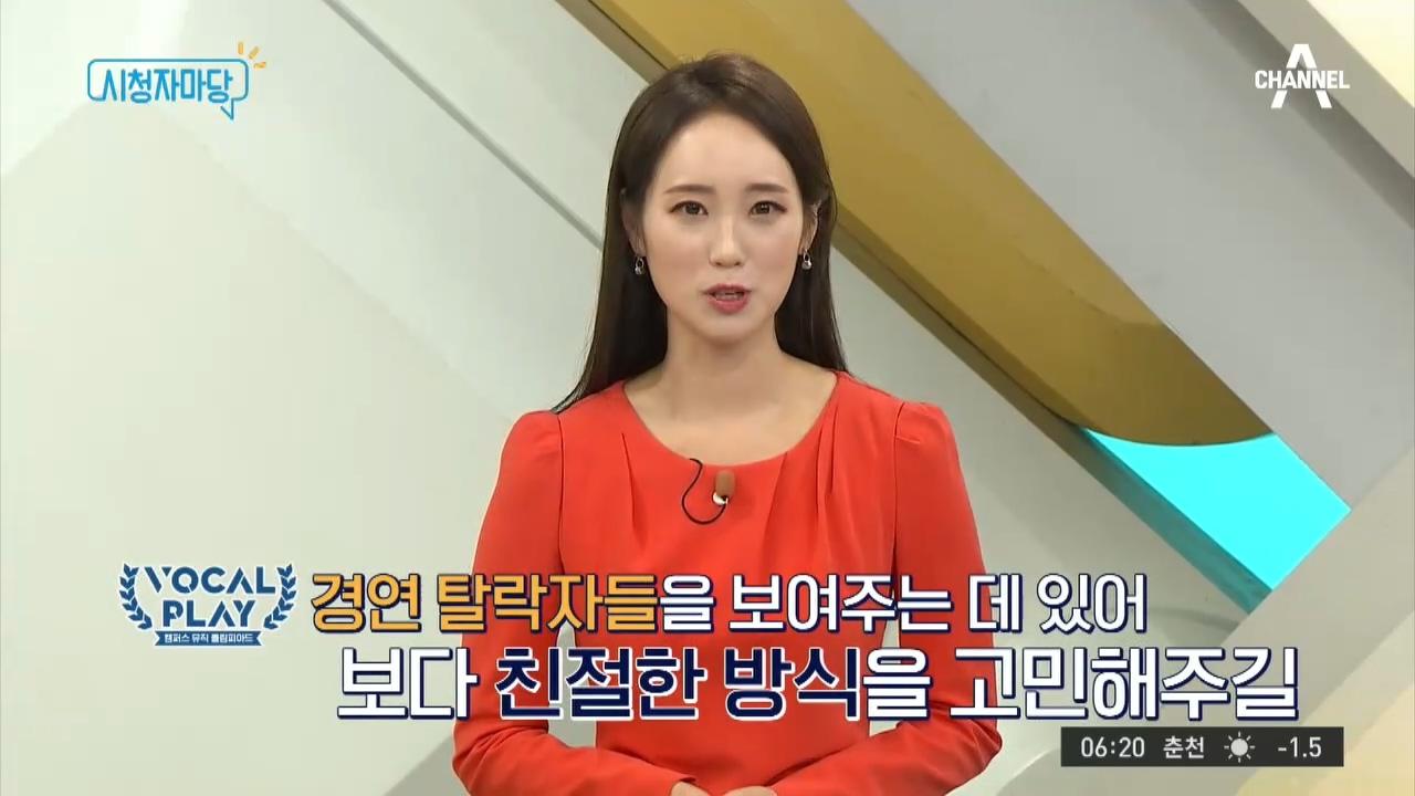 채널A 시청자 마당 417회