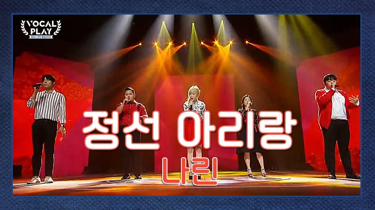 #풍성한 음량 #미친 화음 #몰입감 대박_충남대 '나린....