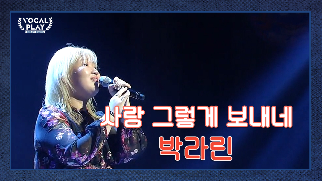 마음을 적시는 노래...서경대 '박라린'의 '사랑 그렇....