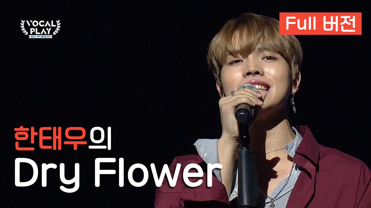 [Full버전] '한태우'의 'Dry Flower'