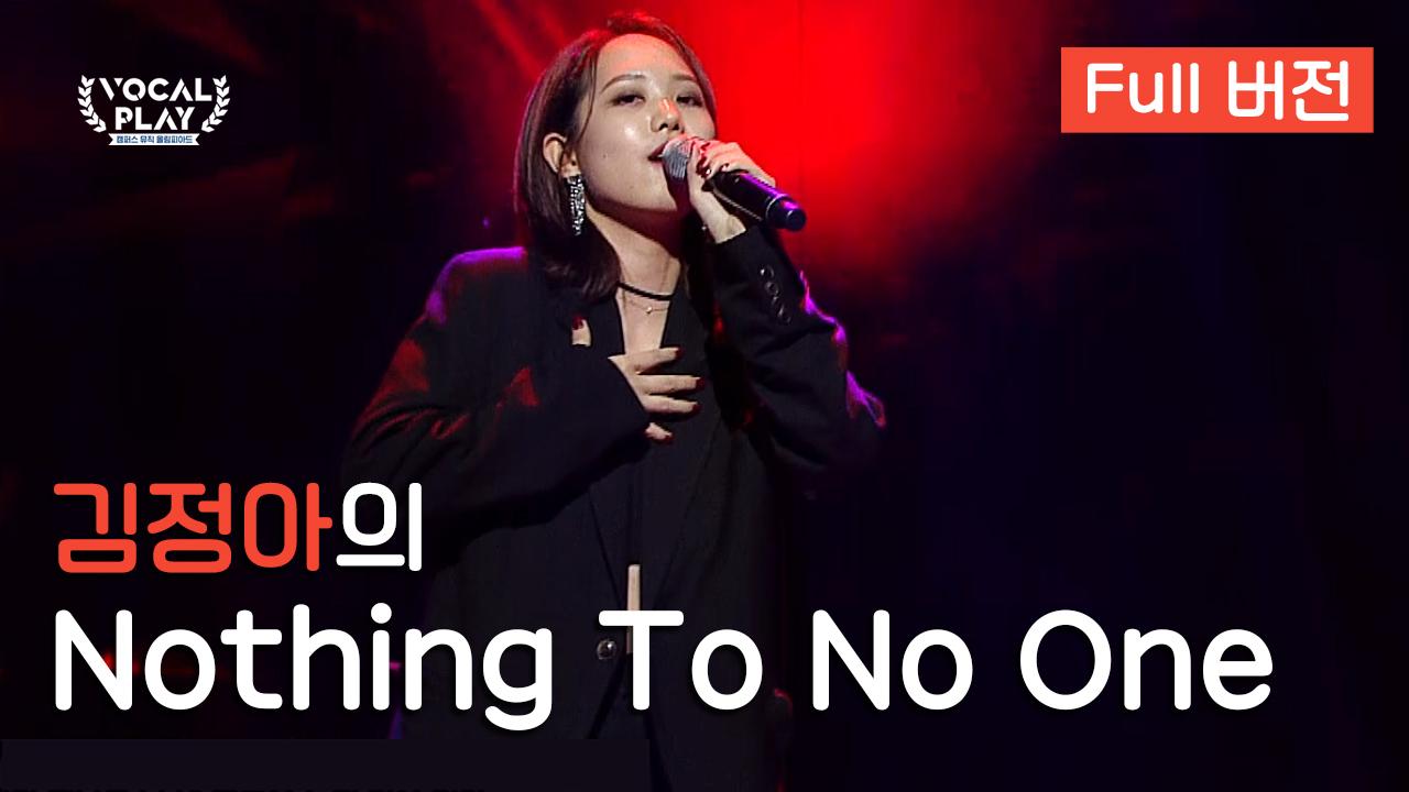 [Full버전]  '김정아'의 'Nothing To N....