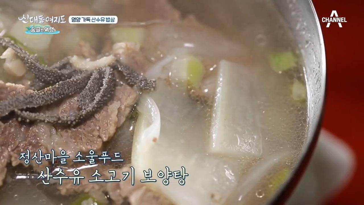 정산마을의 별미, 영양 가득 산수유 밥상