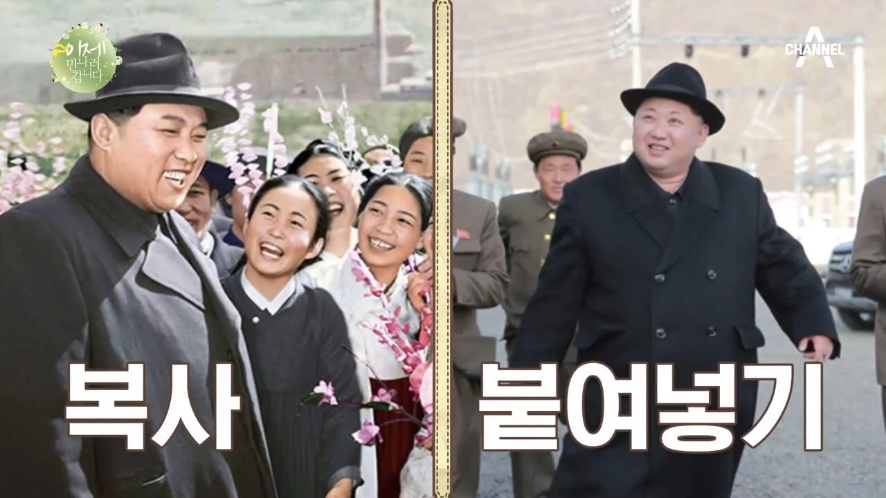 김정은 위원장의 김일성 따라하기는 북한의 위기를 의미한....
