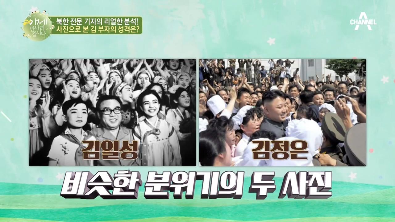 [북한 전문 기자가 분석하다] 사진으로 본 김 부자의 ....