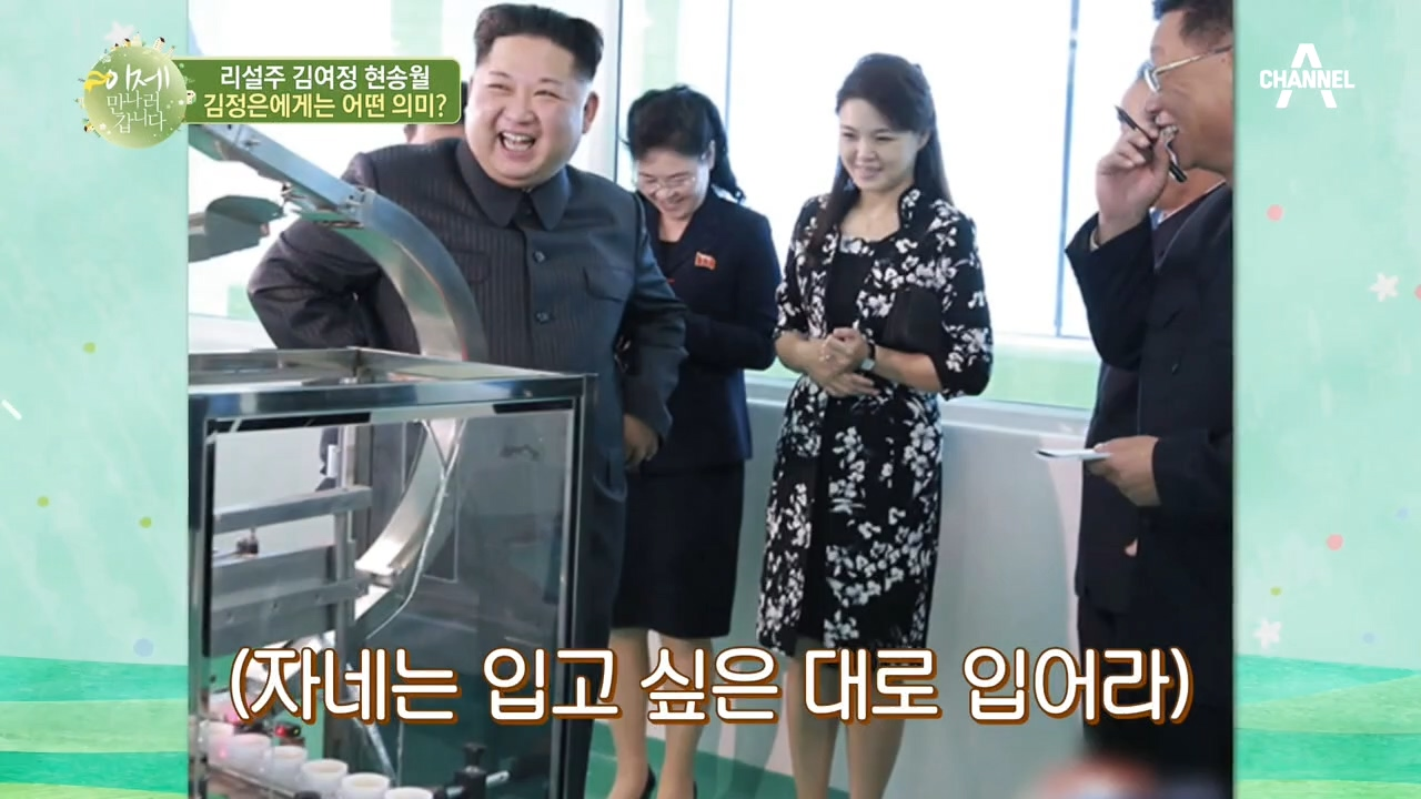'여성권력자 3인방' 리설주, 김여정, 현송월은 김정은....