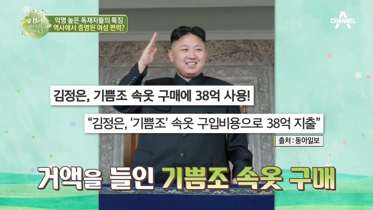 '북한의 여성편력' 기쁨조 속옷 구매에 38억 원을 지....