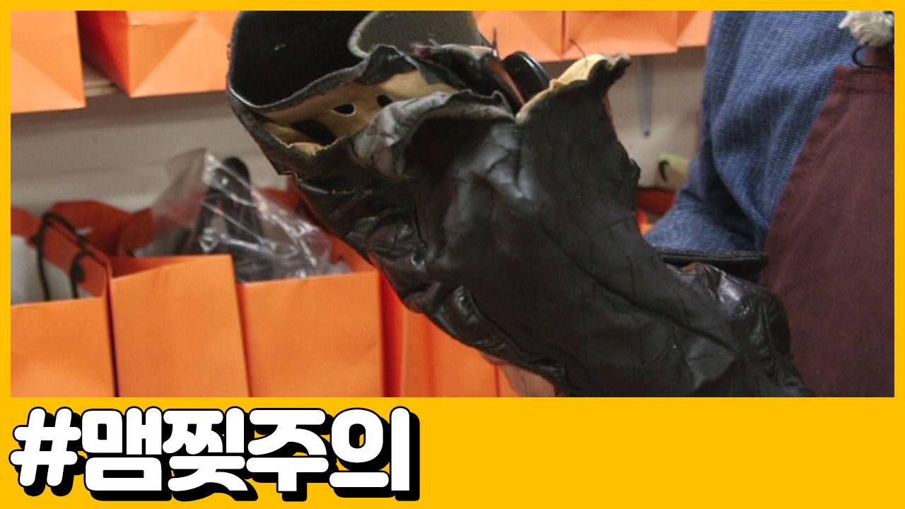 [선공개] 찢어진 가방처럼 내 맘도 찢어져ㅠㅠ 망가진 ....