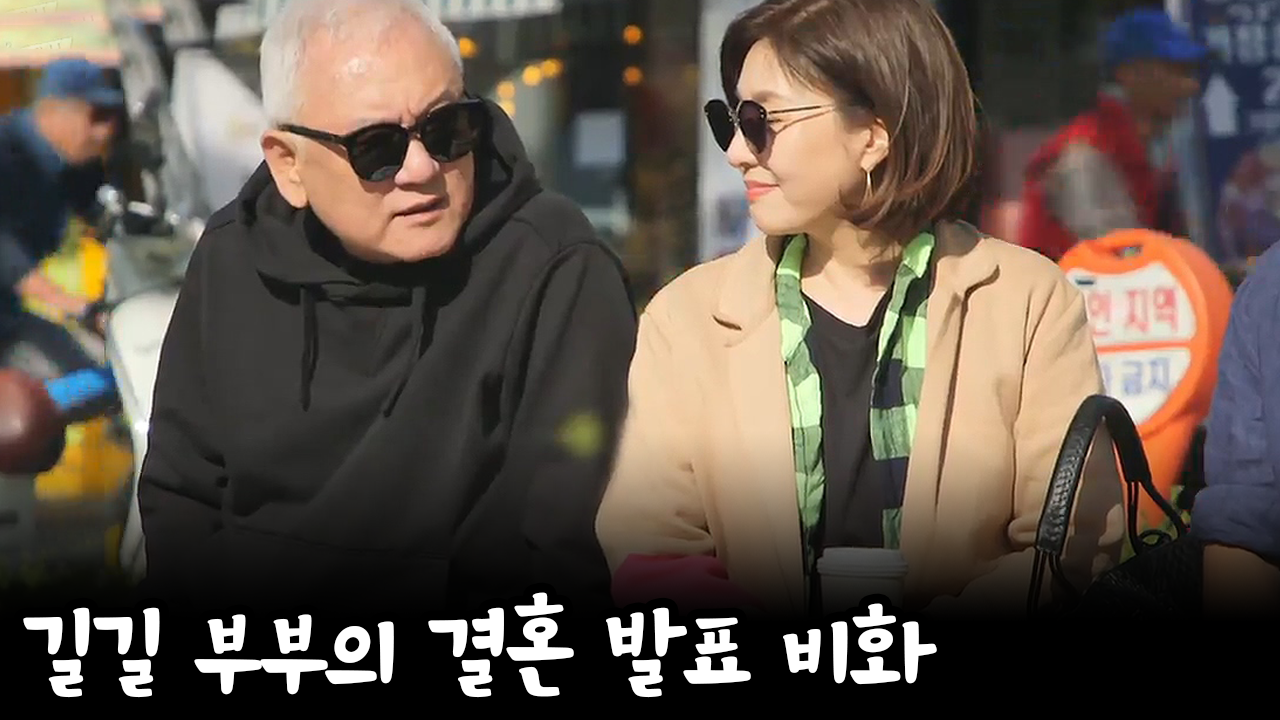 ♨상남자의 고백법♨ 길길 부부 결혼과정 최초 공개!