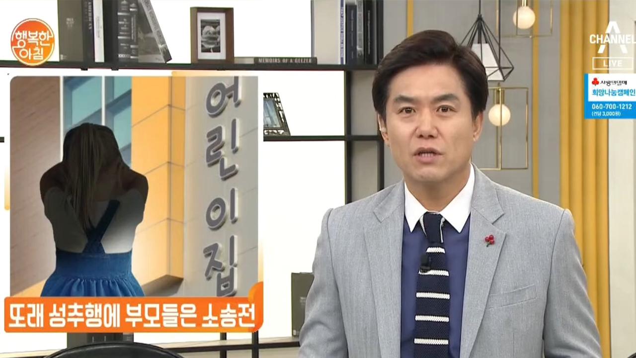 [뉴스] 부모 간의 소송전으로 번진 '어린이집 추행 논....