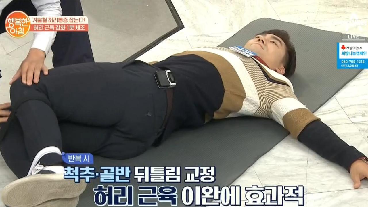 [허리 근육 강화 1분 홈트레이닝] 척추&골반 교정에도....