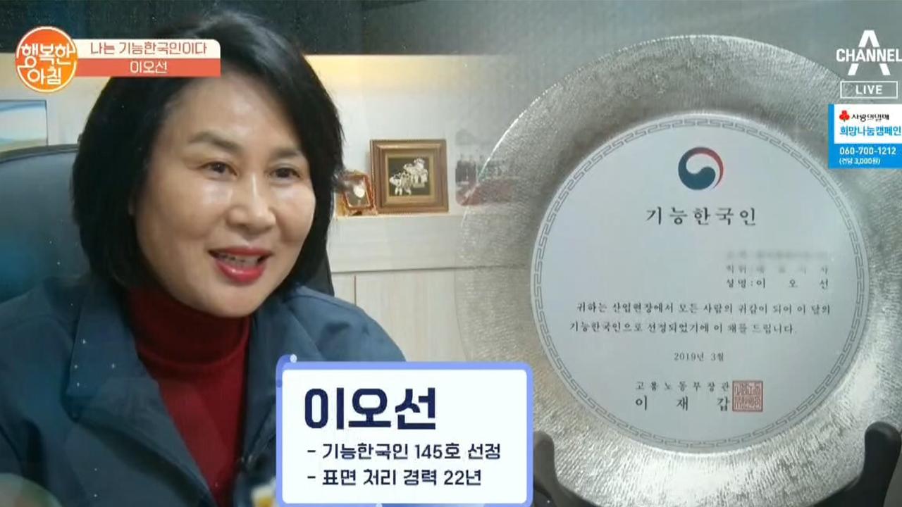 도색&도금의 달인 '기능한국인 이오선 대표'를 만나다!