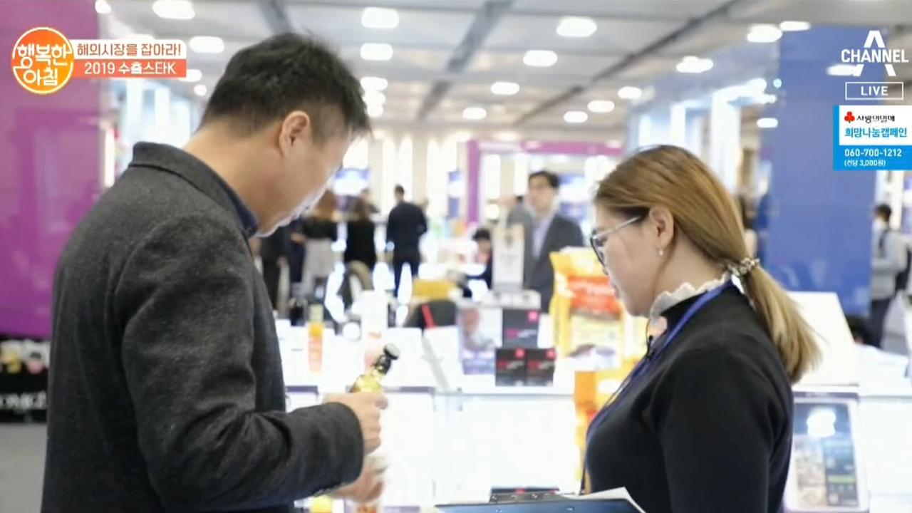 '2019 수출스타 K' 뷰티 제품부터 한국 전통 상품....