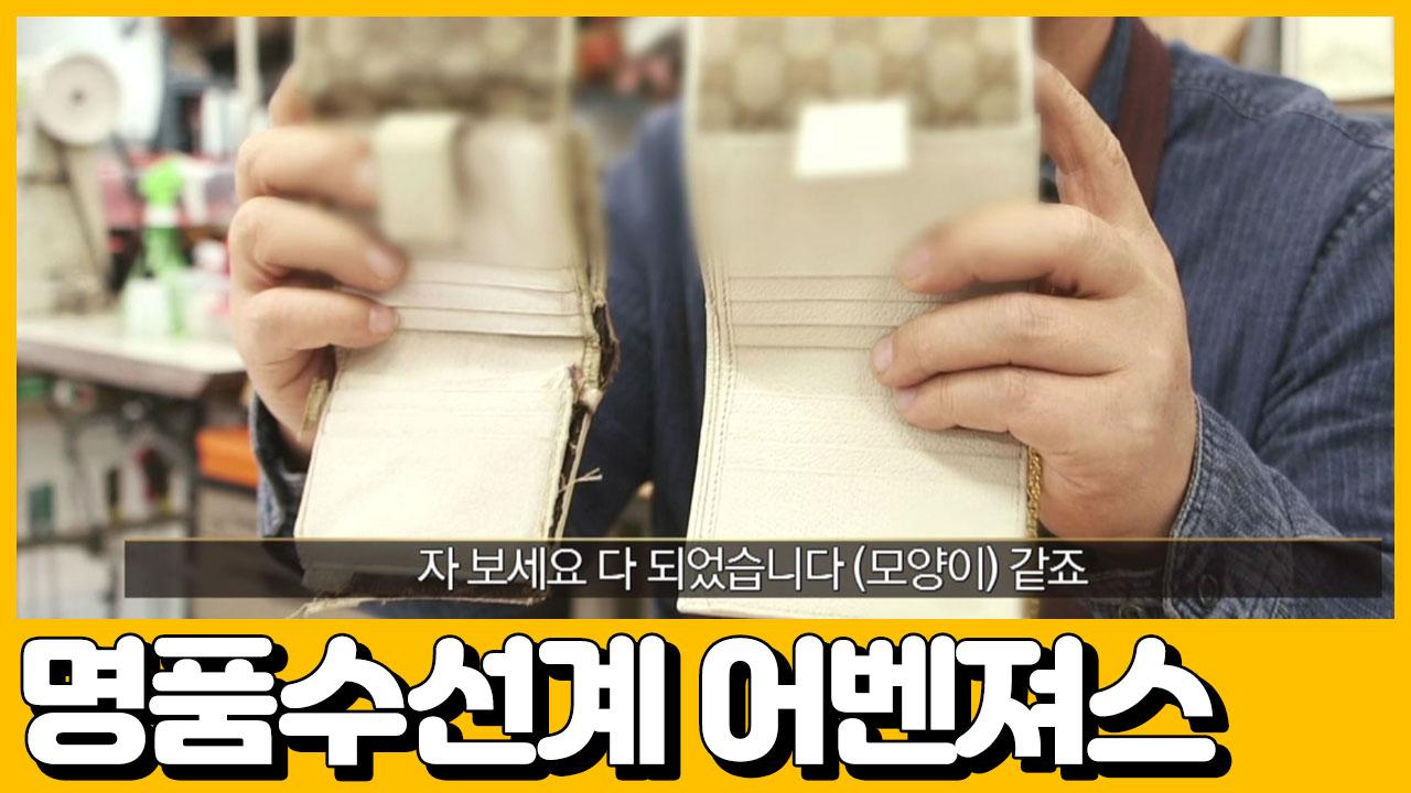 [선공개] 연 매출 24억원의 비밀이 여기에! 명품 복....