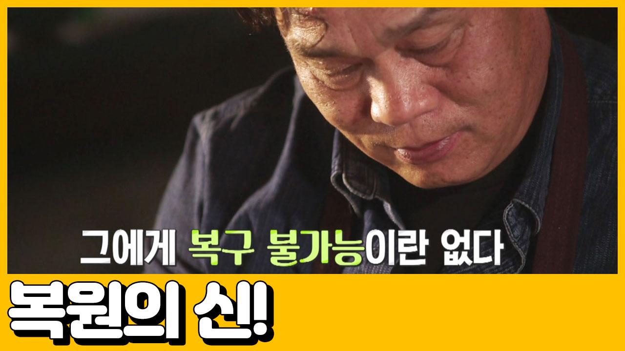 [선공개] 명품 복원으로 연 매출 24억 원! 오래된 ....