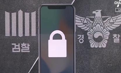 """""""휴대전화 압수 이유 밝혀라""""…검경, 1시간 대치"""