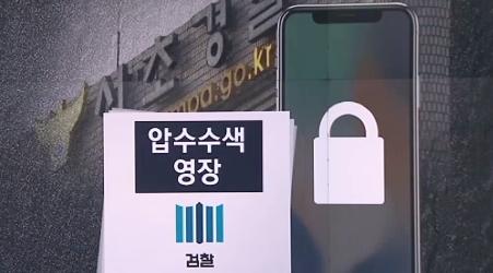 檢, 靑 특감반 정조준…'특감반원의 직권남용' 영장 적....