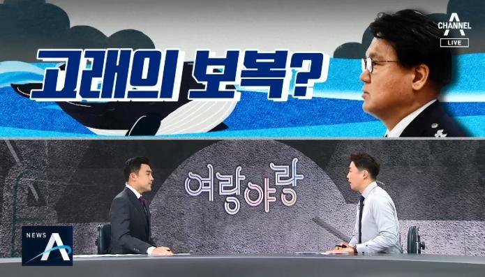 [여랑야랑]황운하와 검찰, 고래의 진실은? / 김의겸의....