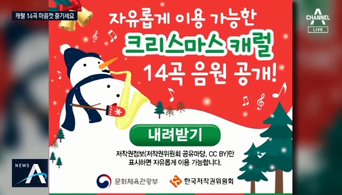 """""""기쁘다 캐럴 오셨네""""…무료 14곡 공개"""