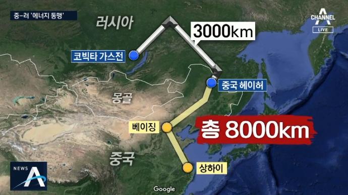 3천km 가스관 개통…중·러 '에너지 동맹' 구축