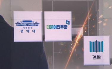 """""""靑 '감찰 농단' 때문에""""…한국당, 국정조사요구서 제...."""