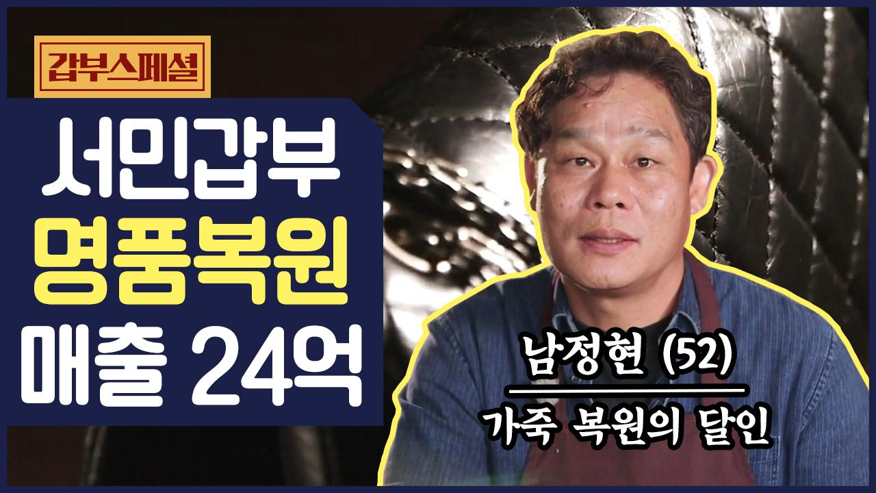[갑부스페셜] 명품 수선&복원의 신! 연매출 24억 가....
