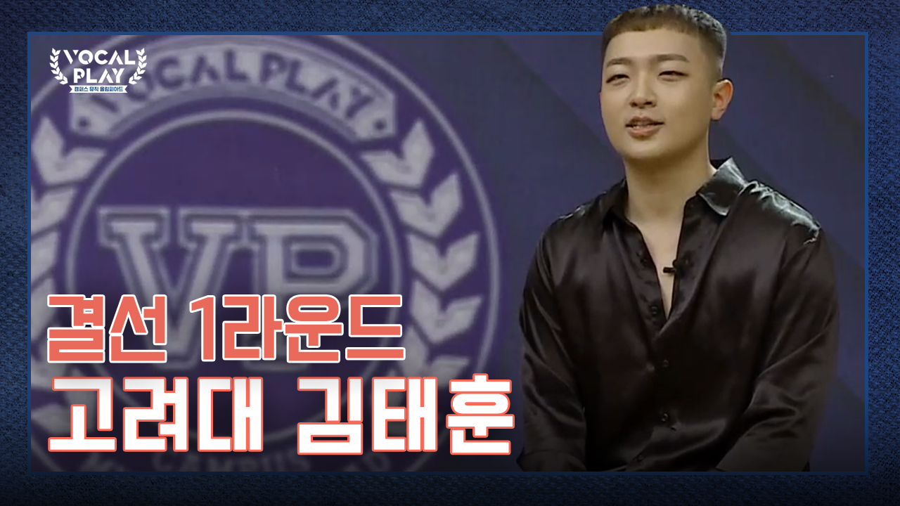 [선공개] 이번 무대, 다 잡아먹겠다! 고려대 김태훈