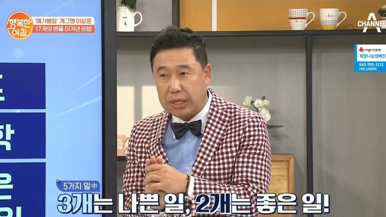 메기병장 개그맨 '이상운의 행복 비결' 하루의 시작과 ....