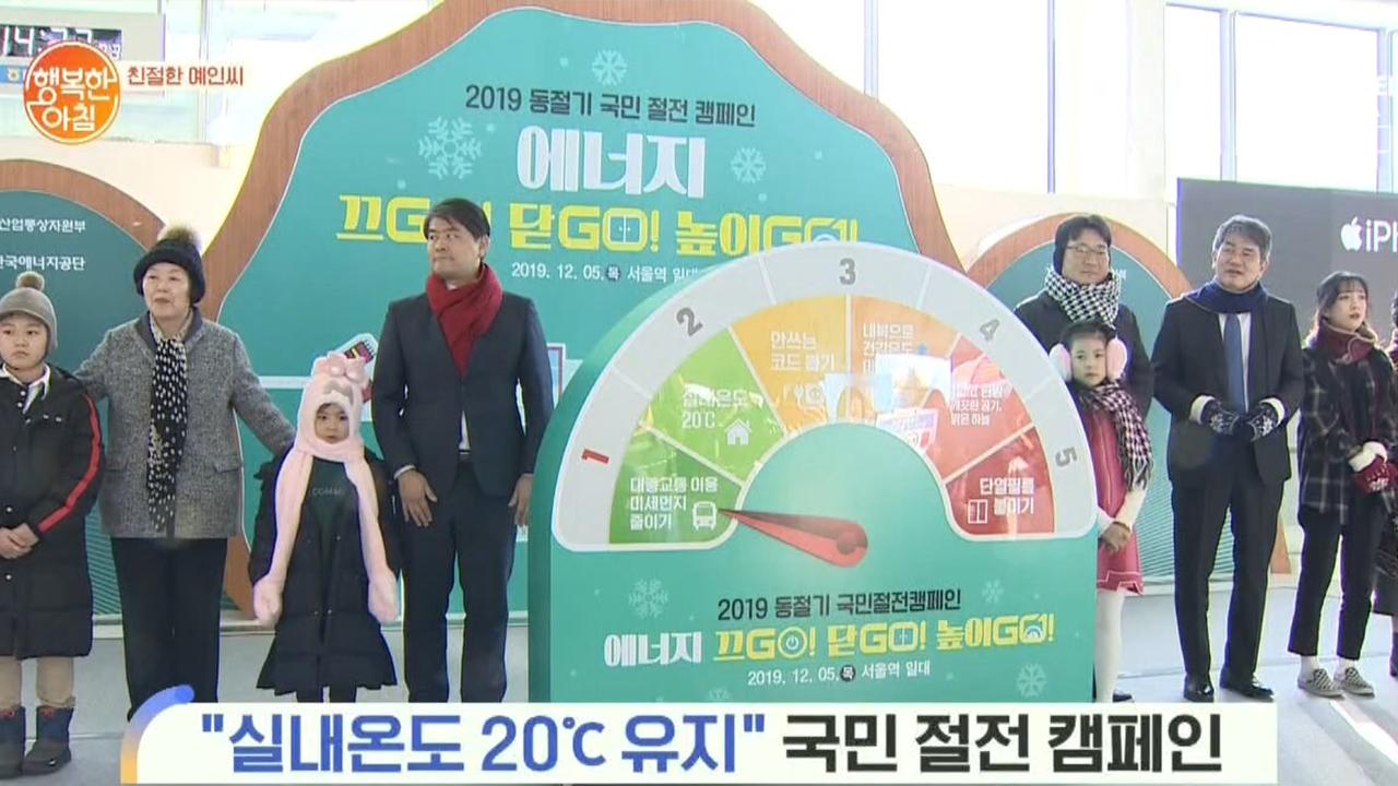 [친절한 예인씨] '국민 절전 캠페인' 실내온도 20도....