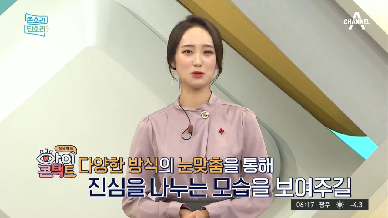 채널A 시청자 마당 418회