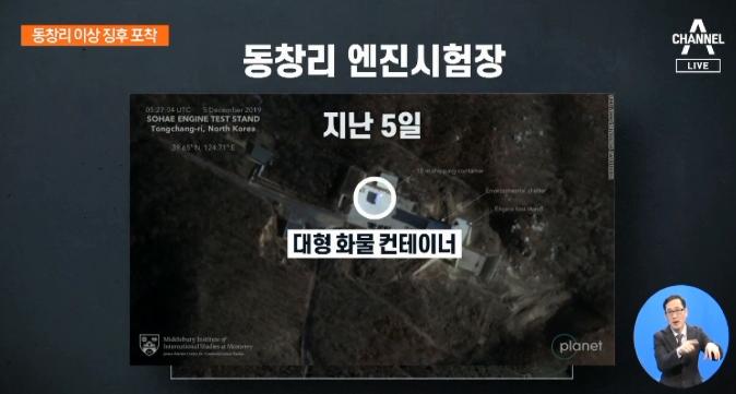 北 동창리서 수상한 움직임…ICBM 준비 징후