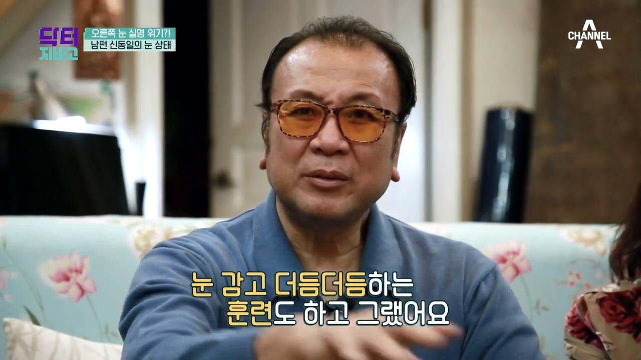 배우 김민정의 고민! 실명 위기 남편 신동일의 눈 상태....