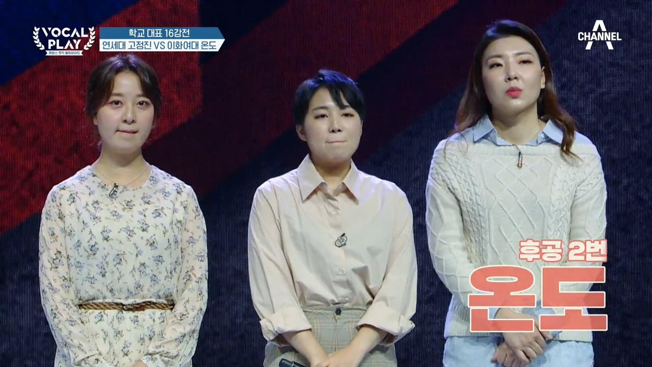 보컬플레이: 캠퍼스 뮤직 올림피아드2 10회