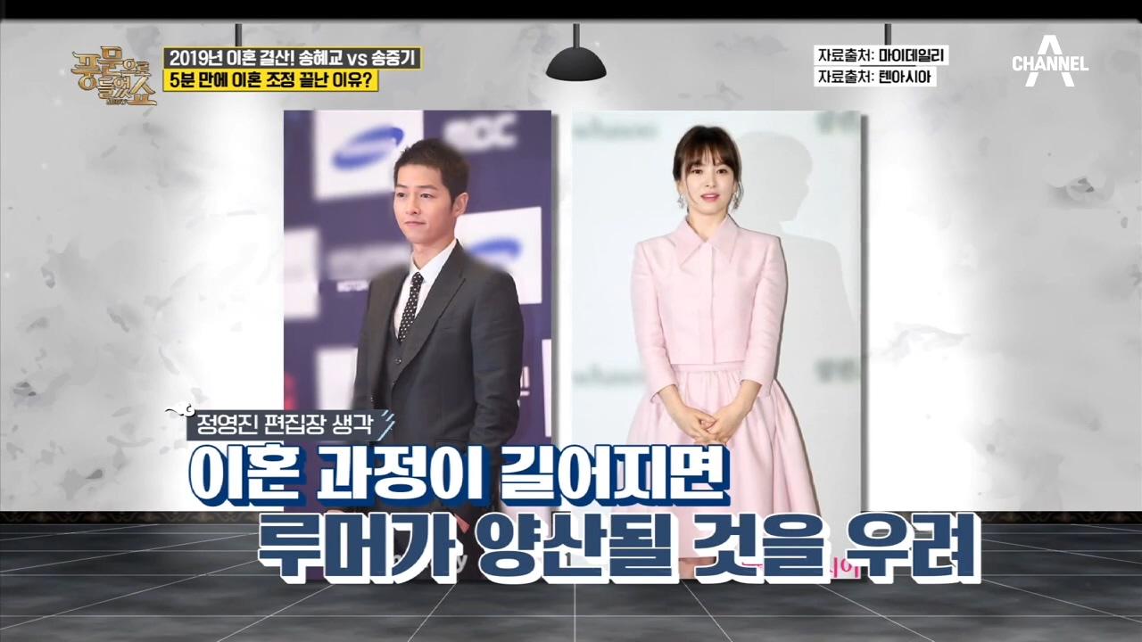 '송송 커플' 송혜교 VS 송중기의 이혼 조정이 5분 만에 끝난 이유는?!
