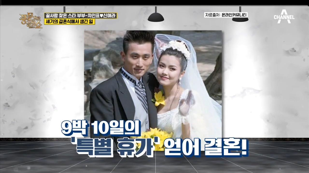 결혼식 화환때문에 군검찰에 불려간 차인표! (ft. 세....
