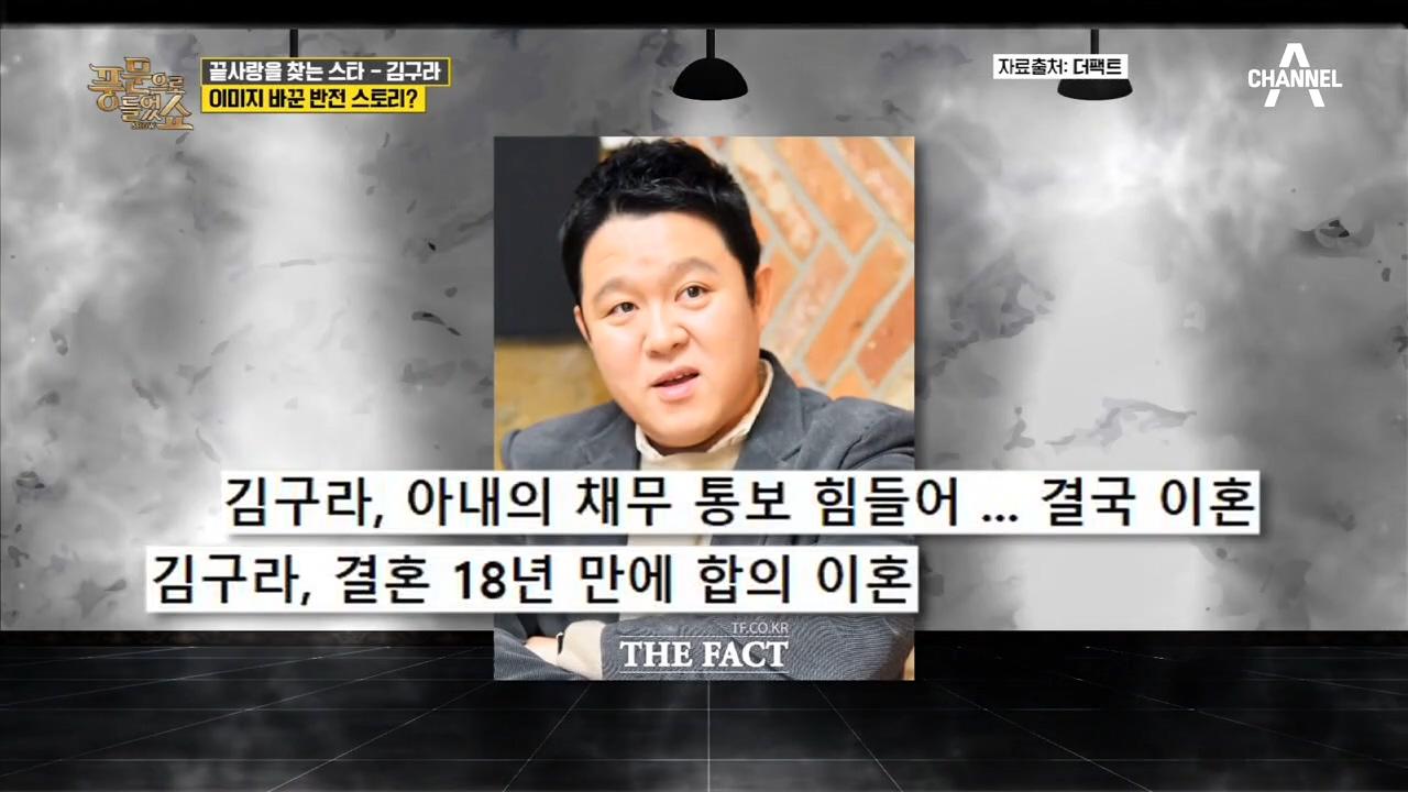 '끝사랑을 찾는 스타' 김구라를 둘러싼 ♡열애설 제보♡....
